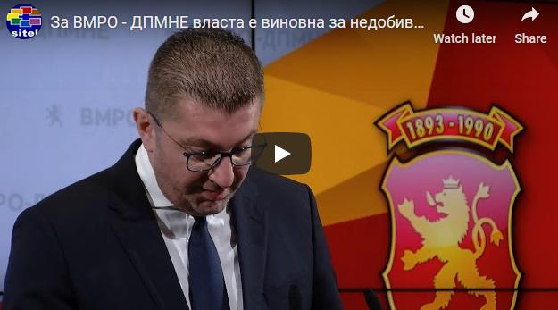 За ВМРО – ДПМНЕ власта е виновна за недобивањето датум – Мицкоски очекува оставка од Заев
