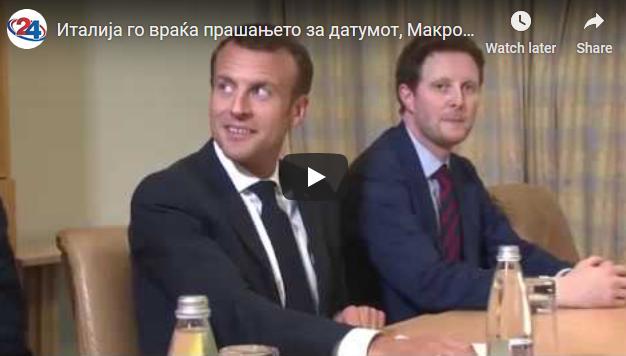 Италија го враќа прашањето за датумот во ноември, Макрон доаѓа во Скопје и Тирана