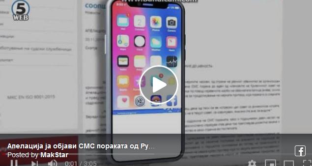 Апелација ја објави СМС пораката од Рускоска до судија што одлучувал за Јанева