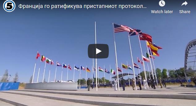 Франција го ратификува пристапниот протокол за НАТО за Македонија