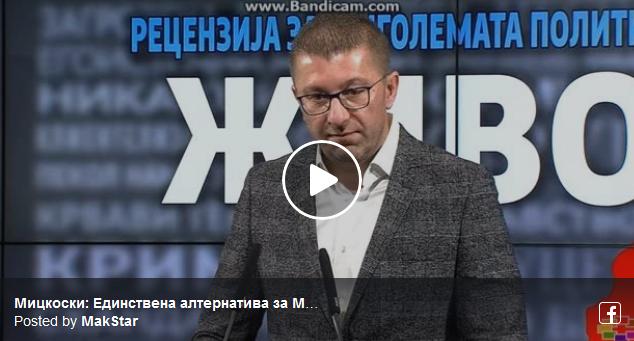 Мицкоски: Единствена алтернатива за Македонија е влез во ЕУ