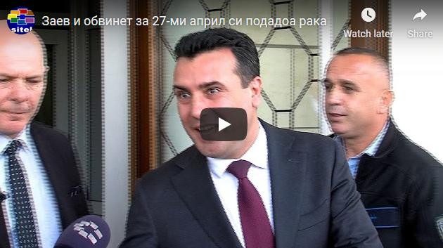 """""""27 април"""", сведочи Заев – Обвинетиот Петрушевски се извини, Заев не бара отштета"""
