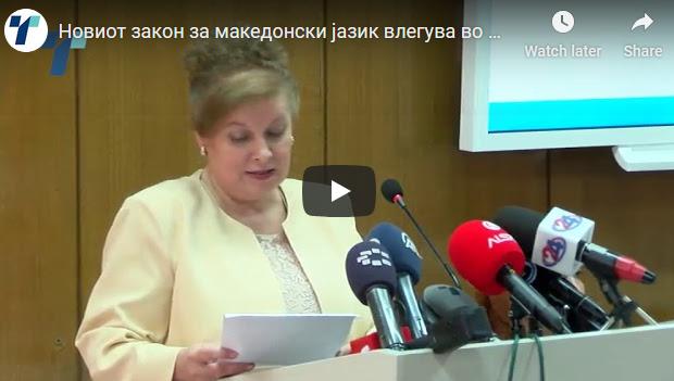 Новиот закон за македонски јазик влегува во Собранието