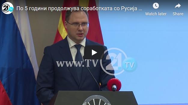 Се засилува економската соработка со Русија, Заев негира дека бара алтернативи за ЕУ