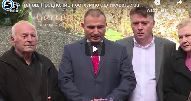 Стојанче Ангелов предложи постхумно одликување за загинатите македонските војници во поранешна ЈНА