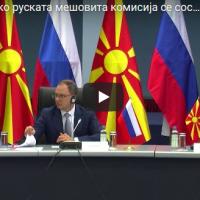 Македонско руската мешовита комисија се состана во Охрид