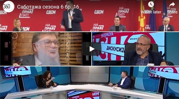 """Дрвена Саботажа"" сезона 6 бр. 16"