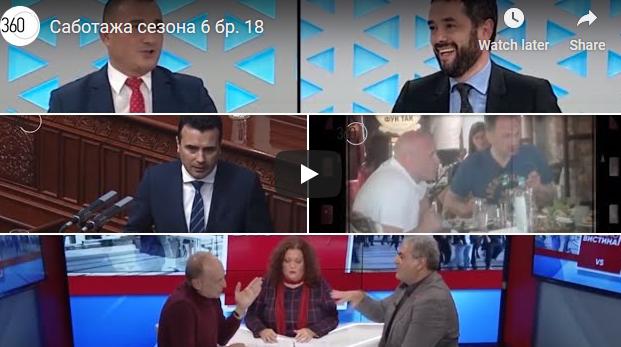 """""""Школска Саботажа"""" сезона 6 бр. 18"""