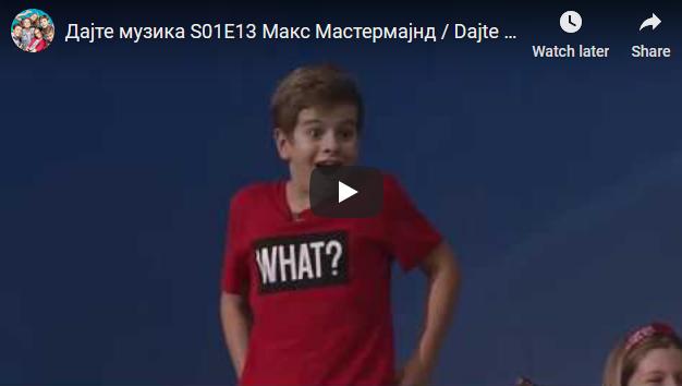Дајте музика S01E13 Макс Мастермајнд / Dajte muzika S01E13 Maks Mastermind