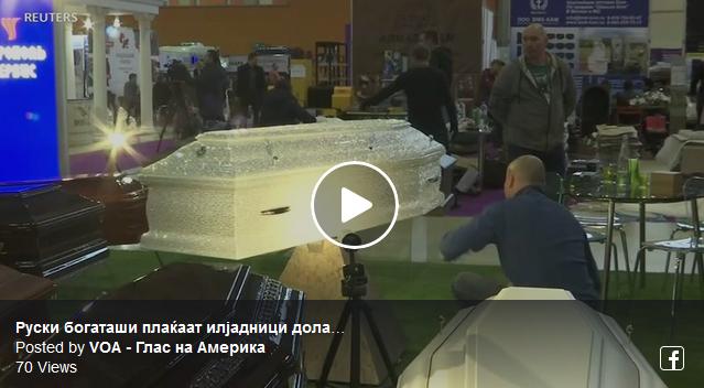 Руски богаташи плаќаат илјадници долари за ковчези со кристали и надгробни споменици со дигитални чипови