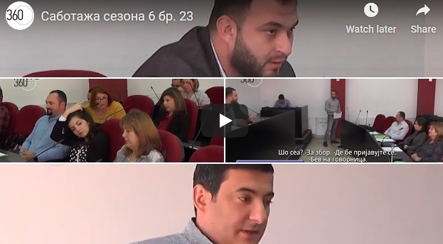 """Неготинска Саботажа"" сезона 6 бр. 23"