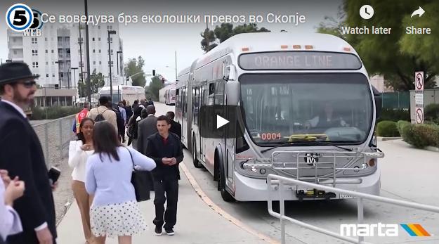 Се воведува брз еколошки превоз во Скопје