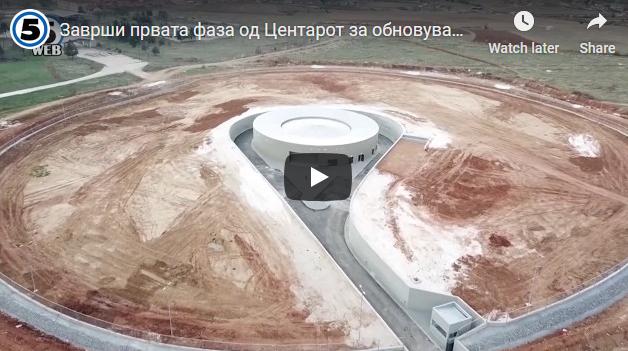 Заврши првата фаза од Центарот за обновување од катастрофи што се гради во Прилеп