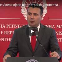 Премиерот Заев најави шест странски инвестиции