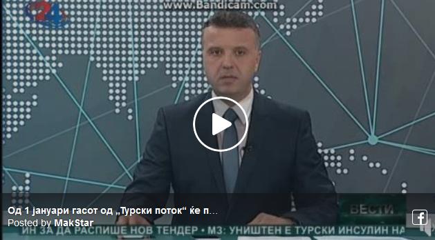 """Од 1 јануари гасот од """"Турски поток"""" ќе потече кон Македонија и Грција"""