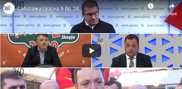 """Благородничка Саботажа"" сезона 6 бр. 24"