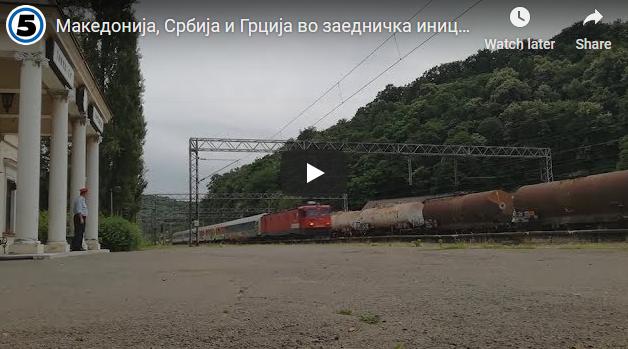 Македонија, Србија и Грција во заедничка иницијатива за изградба на брза пруга