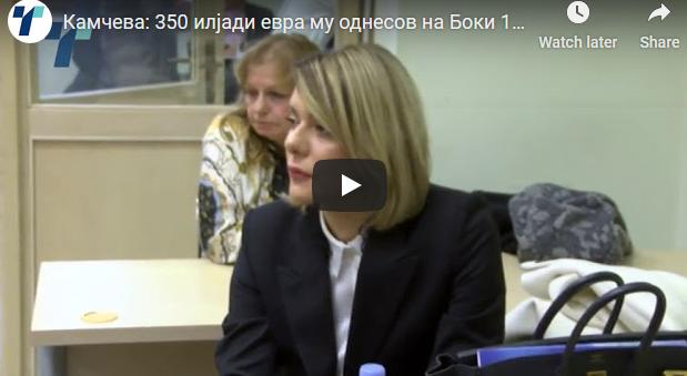 Камчева: 350 илјади евра му однесов на Боки 13, се разлути кога виде дека фалат 150 илјади евра