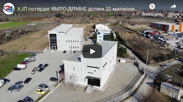 УЈП потврди: ВМРО-ДПМНЕ должи 22 милиони денари за рекламен материјал