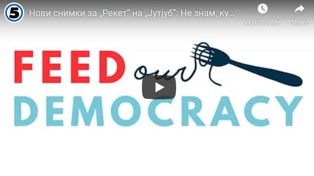 """Нови снимки за """"Рекет"""" на """"Јутјуб"""": Не знам, куферот не е кај Заев"""