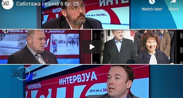"""Дислексична Саботажа"" сезона 6 бр. 25"