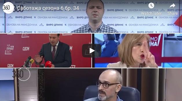 """Тутурутка Саботажа"" сезона 6 бр. 34"