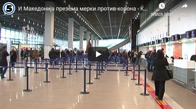 И Македонија презема мерки против корона – Ќе се скенираат патниците од Кина