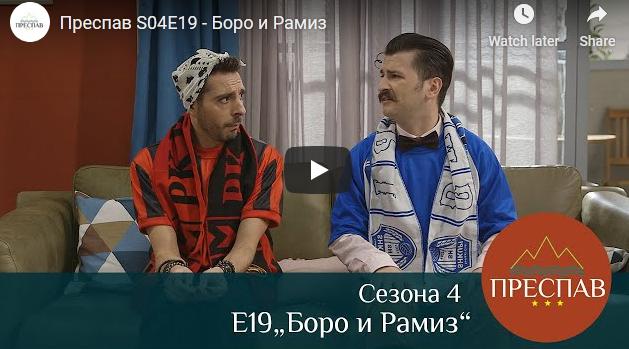 Преспав S04E19 – Боро и Рамиз
