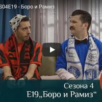 Преспав S04E19 - Боро и Рамиз