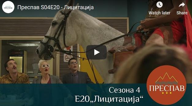 Преспав S04E20 – Лицитација