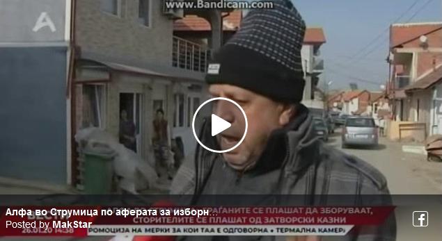 Алфа во Струмица по аферата за изборни нерегуларности во 2014, објавена од Ла Верита