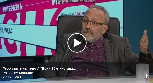 """Геровски – """"Боки 13 е инсталација на Груевски…"""""""