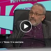 """Геровски - """"Боки 13 е инсталација на Груевски..."""""""