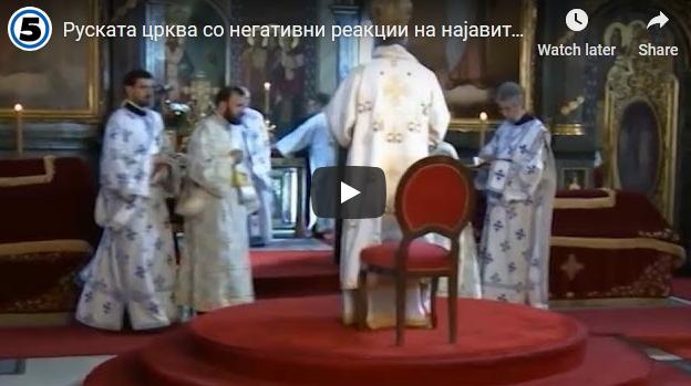 Руската црква со негативни реакции на најавите од Вселенската патријаршија за автокефалност на МПЦ