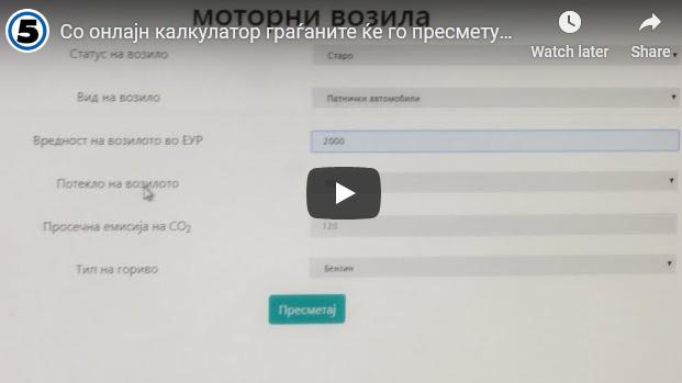 Со онлајн калкулатор граѓаните ќе го пресметуваат сами данокот за увезеното возило
