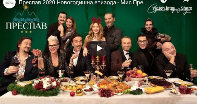 Преспав 2020 Новогодишна епизода – Мис Преспа S04E10