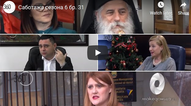 """(Не)Воспитана Саботажа"" сезона 6 бр. 31"