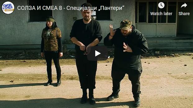 """СОЛЗА И СМЕА 8 – Специјалци """"Пантери"""""""