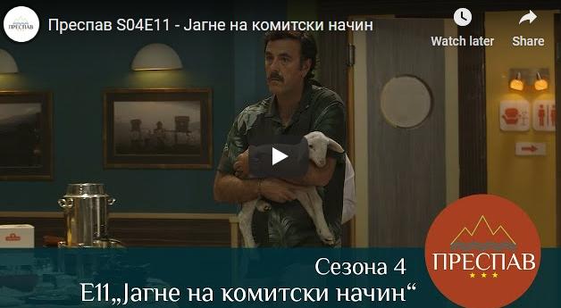 Преспав S04E11 – Јагне на комитски начин