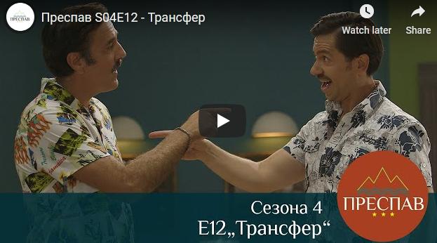 Преспав S04E12 – Трансфер
