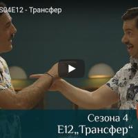 Преспав S04E12 - Трансфер