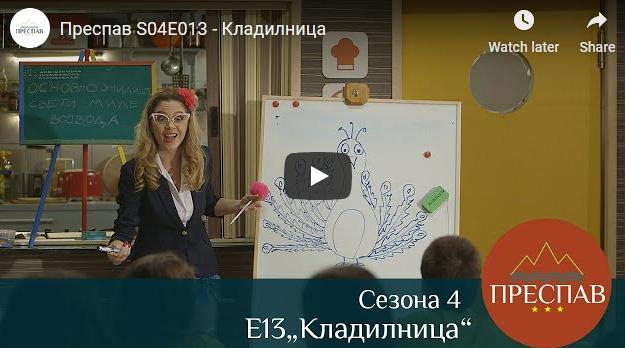 Преспав S04E013 – Кладилница