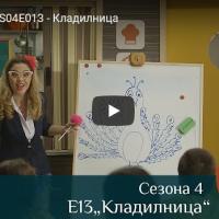 Преспав S04E013 - Кладилница