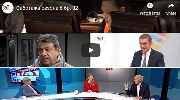 """Колитис Саботажа"" сезона 6 бр. 32"