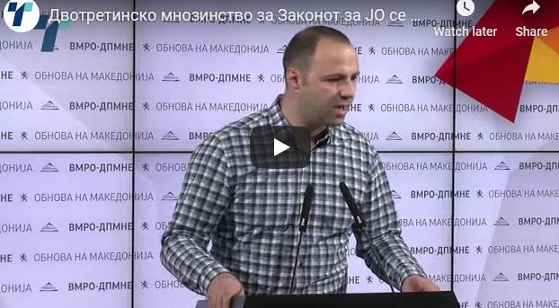 Двотретинско мнозинство за Законот за ЈО се бара без ВМРО ДПМНЕ