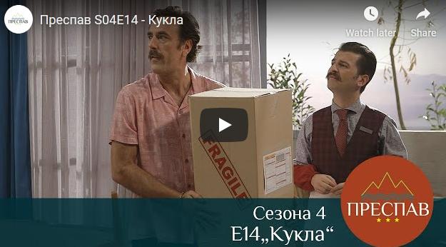 Преспав S04E14 – Кукла