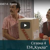 Преспав S04E14 - Кукла