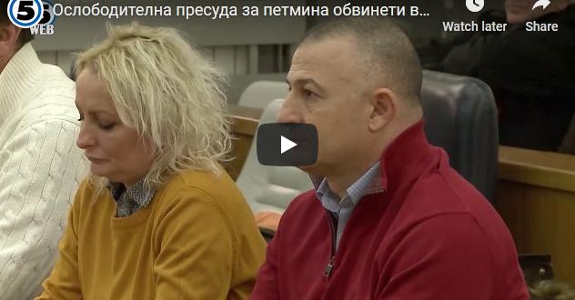 "Ослободителна пресуда за петмина обвинети во ""Шпион"""