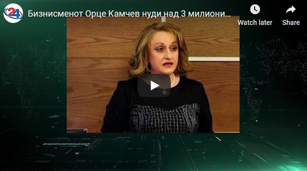 Бизнисменот Орце Камчев нуди над 3 милиони евра гаранција за да добие пасош