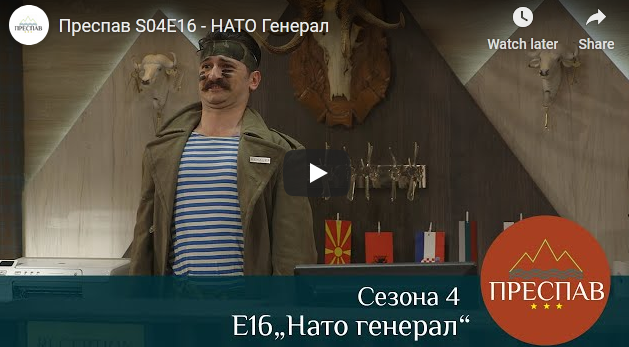 Преспав S04E16 – НАТО Генерал